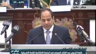 السيسى  كلمة القمة الاتحاد الافريقى بالفديو