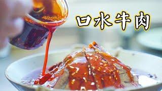 比口水鸡还好吃的四川红汤口水牛肉,红油飘香麻辣十足