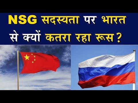 India की NSG सदस्यता के लिए क्यों हामी नहीं भर रहा Russia ?