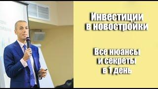 Инвестиции в новостройки – Уроки финансовой грамотности от Николая Мрочковского