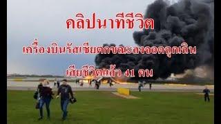 นาทีชีวิตเครื่องบินโดยสารรัสเซียตก เสียชีวิตแล้ว 41 คนRussian passenger plane crashed