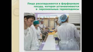 Организация таблет питания в больницах