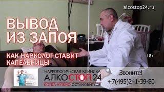 видео Вывод из запоя стационар. Москва