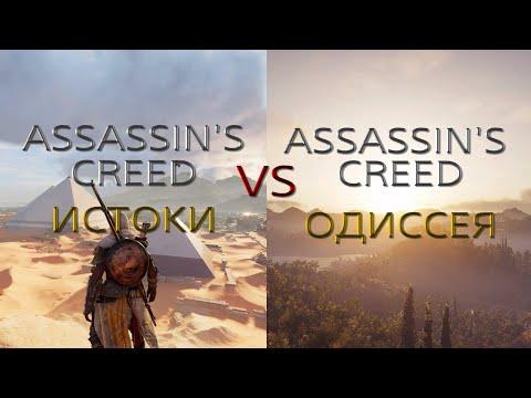 Раньше было лучше? -Assassin's Creed Истоки VS Assassin's Creed Одиссея