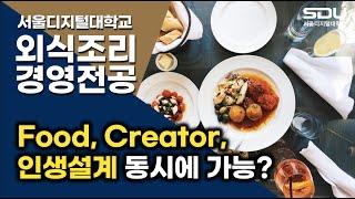 외식+조리+경영의 조화, 서울디지털대학교 외식조리경영전…