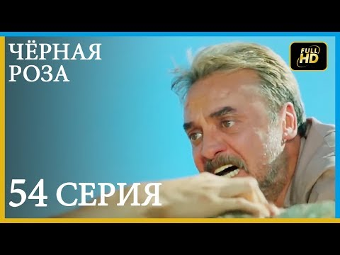 Чёрная роза 54 серия (Русский субтитр)