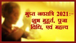 ShankhDhwani|अषाढ़ गुप्त नवरात्रि 2021 पर इस तरह करें माँ दुर्गा के 10 रूपों को प्रसन्न| GuptNavratri