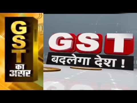 GST का प्रभाव - GST Effects - ETV Rajasthan