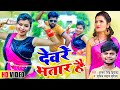 #Antra Singh Priyanka | देवरे भतार है |#Sunil Yadav Surila #HD सुपर भोजपुरी लोक गीत 2020