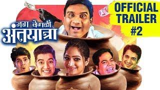 Jaga Vegali Antyatra | Official Trailer | Bhau Kadam | Upcoming Marathi Movie | Chala Hawa Yeu Dya