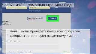 как открыть профиль на Facebook без регистрации