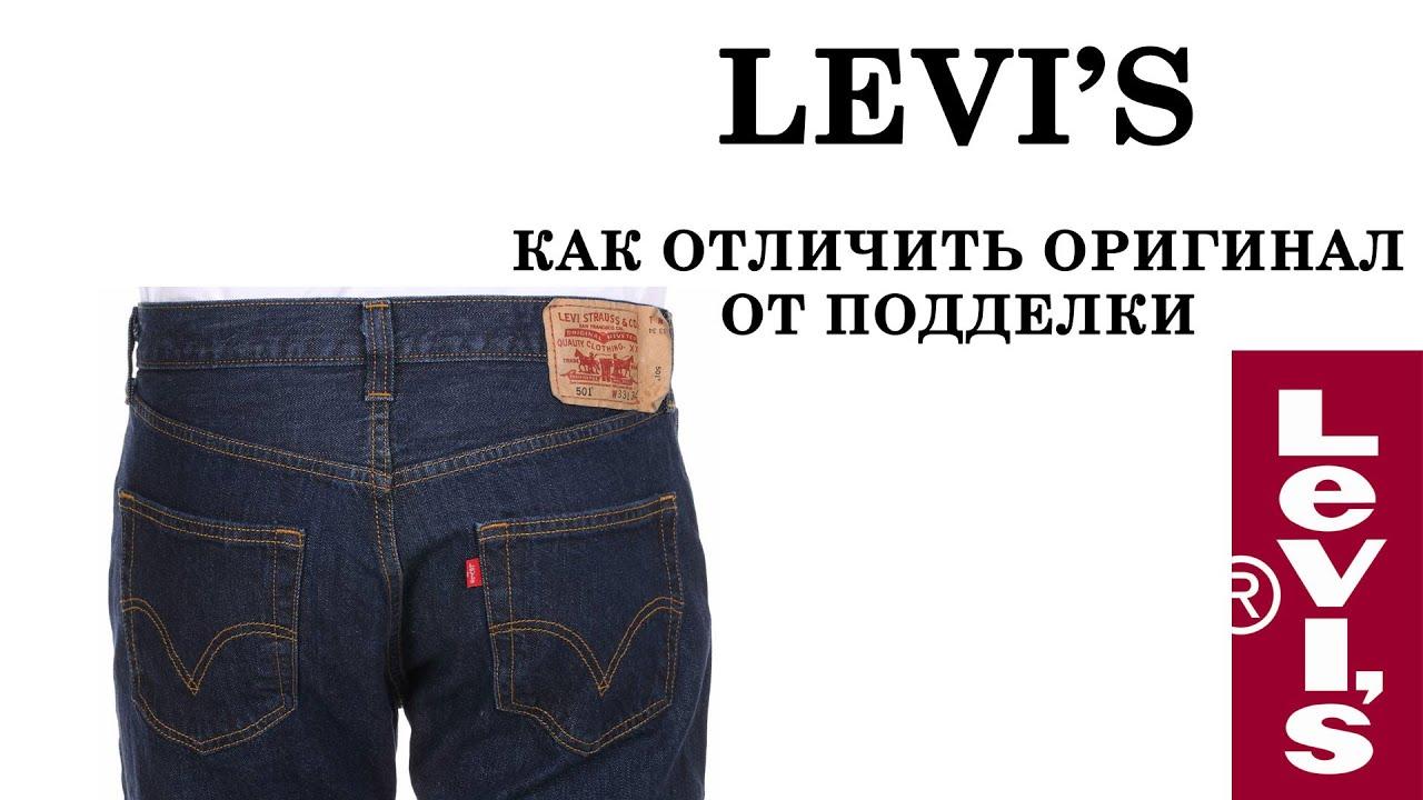 Картинки по запросу Джинсы Levi's: как отличить оригинал от подделки
