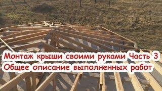 видео Крыша из металлочерепицы: личный опыт возведения (пошаговый инструктаж)