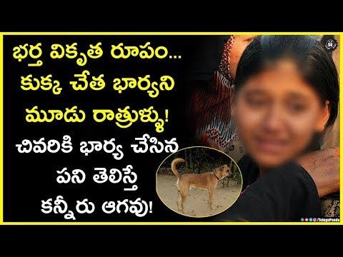 Do You Know What This Husband Did? | Latest Telugu News | Telugu Panda