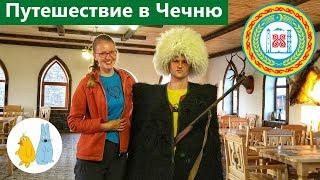 Путешествие в Чечню, Грозный, чеченские обычаи и кухня