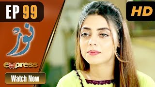 Pakistani Drama | Noor - Episode 99 | Express Entertainment Dramas | Asma, Agha Talal, Adnan Jilani