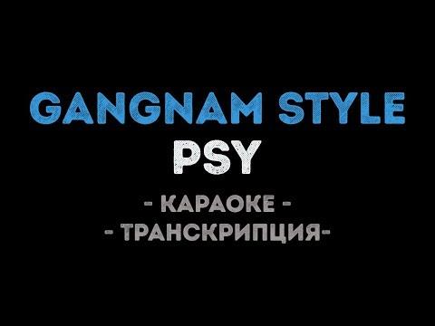 PSY - Gangnam Style (Караоке Транскрипция)