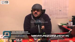 مصر العربية | زاهد: لدينا تواصل مع العديد من وسائل الاعلام العالمية