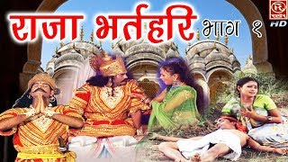राजा भर्तहरि भाग 1 raja bharathari hindi kissa rathore cassettes hd indian lok katha