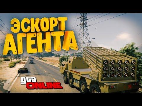 ЭСКОРТ АГЕНТА ОСГ - GTA ONLINE #414