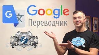 Как перевести Вебсайт. Часть 3. Машинный переводчик Google Translate(, 2018-02-13T17:00:16.000Z)