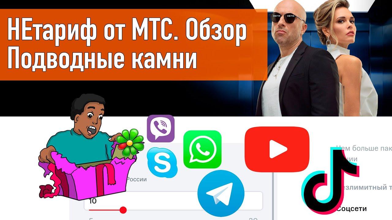 video МТС Нетариф – Подписка на 1 месяц