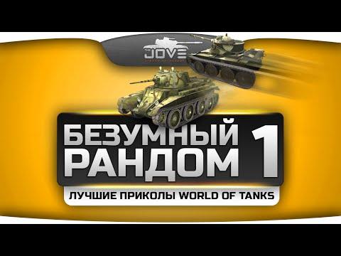World of Tanks смешные моменты, эпичные баги, лучшие