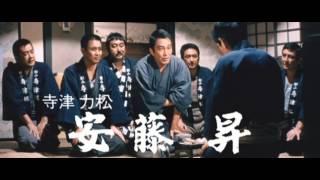 昭和残侠伝 破れ傘(予告編)