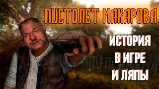 [S.T.A.L.K.E.R.] Ляпы и история Пистолета Макарова в серии