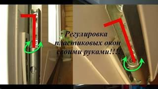 Регулировка ПЛАСТИКОВЫХ ОКОН самостоятельно. Как отрегулировать окно пвх своими руками.