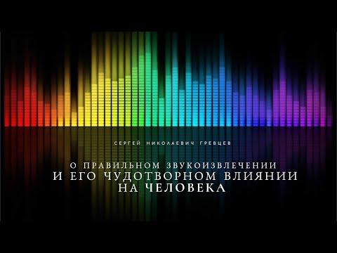 Сергей Николаевич Гревцев о правильном звукоизвлечении и его чудотворном влиянии на человека.