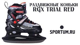 Раздвижные коньки RGX TRIAL Red