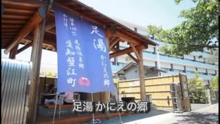 水郷と温泉・歴史の町 愛知県 蟹江町