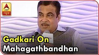 FULL: Agar Ek Admi Mazboot Hai To 4 Durbal Sath Aayenge: Gadkari On Modi Vs Mahagathbandhan|ABP News
