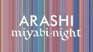 嵐/miyabi-night(アルバム「Japonism」収録曲)