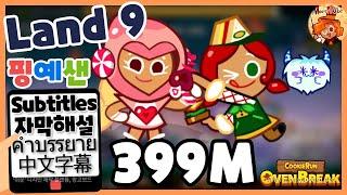 [쿠키런 오븐브레이크] 랜드9 핑예샌 3.99억, CR…