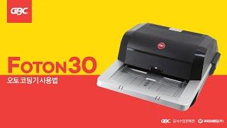 카피어랜드 코팅기/GBC FOTON 30 사용방법 동영…