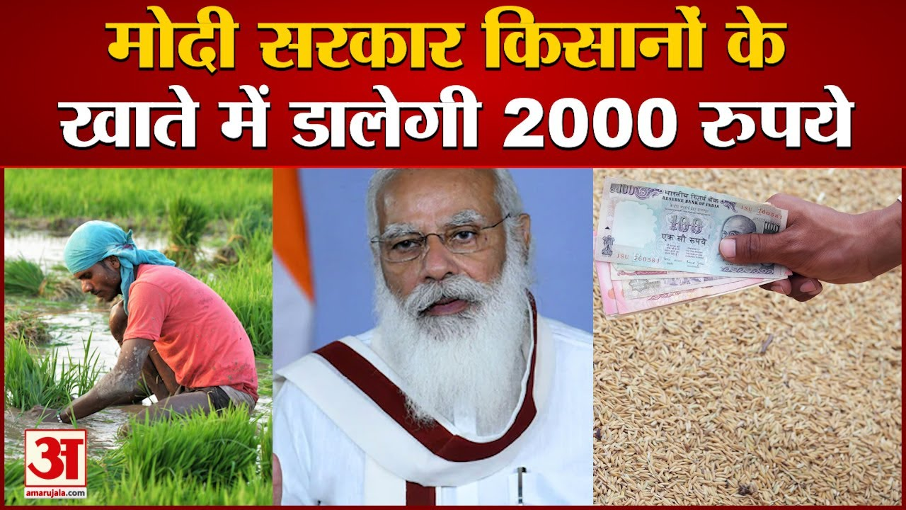 किसानों के खाते में इस दिन आएंगे 2000 Rupee   PM Kisan Samman Nidhi 8th Installment   PM Kisan