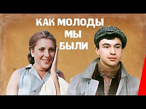 Как молоды мы были (1985) фильм