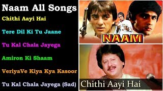 Naam 1986 all mp3 FULL Audio Songs JukeBox | Sanjay Dutt | Kumar Gaurav Amrita Singh Poonam Dhillon