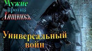 Aliens vs Predator (Чужие против хищника) - часть 15 - Универсальный войн