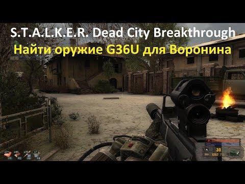 STALKER Dead City Breakthrough Найти оружие G36U для Воронина & Сталкер мёртвый город прорыв