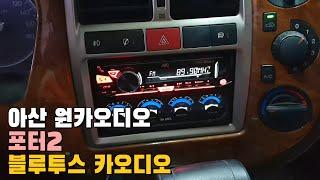 포터2 블루투스 카오디오 (트럭 대형차 상용차 카오디오…