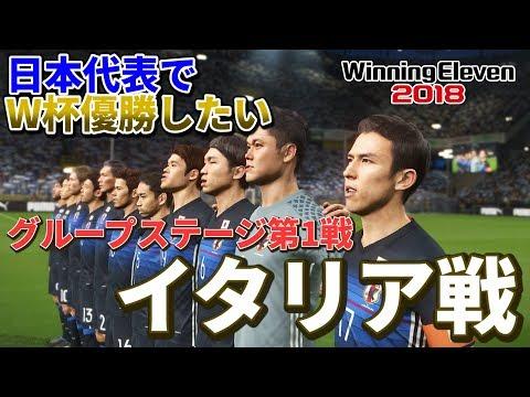 初戦から強豪イタリア戦!日本代表でW杯優勝したい グループステージ第1戦 イタリア戦【ウイイレ2018】