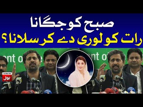 Fayyaz ul Hassan Chohan taunts Maryam Nawaz