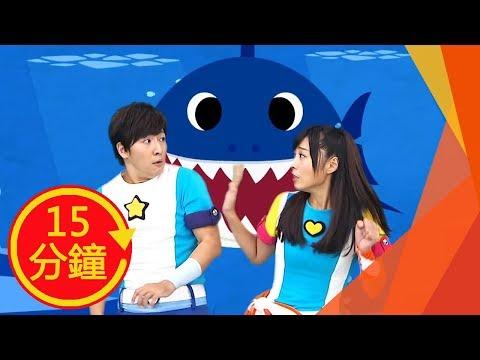 【Baby Shark】全新MV加長版│香蕉哥哥 草莓姐姐│兒歌│鯊魚舞│鯊魚寶寶體操│鯊魚一家│鯊魚歌│아기상어 │상어가족│เบบี้ชาร์ค│童謠│唱跳│YOYO✕碰碰弧