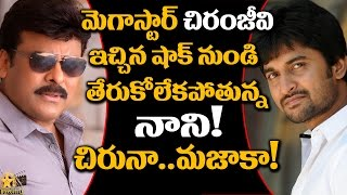Why chiru sent 'special gift' to nani | telugu gossips | tollywood boxoffice tv