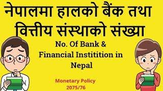 नेपालमा हालको बैंक तथा वित्तीय संस्थाको संख्या No. Of Bank & Financial Institution in nepal
