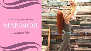 Марафон #фитойога_мамаималыш | Фитнес и йога для мам с малышами | Задание №4