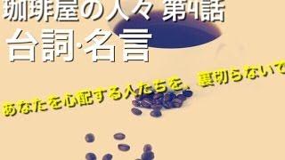 高橋克典、木村多江主演『珈琲屋の人々』より NHKですが、結構衝撃的な...